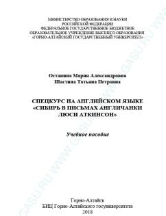 Gorno-Altaisk01